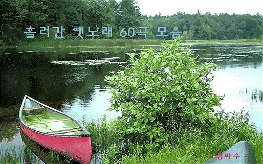 김희갑 노래 모음