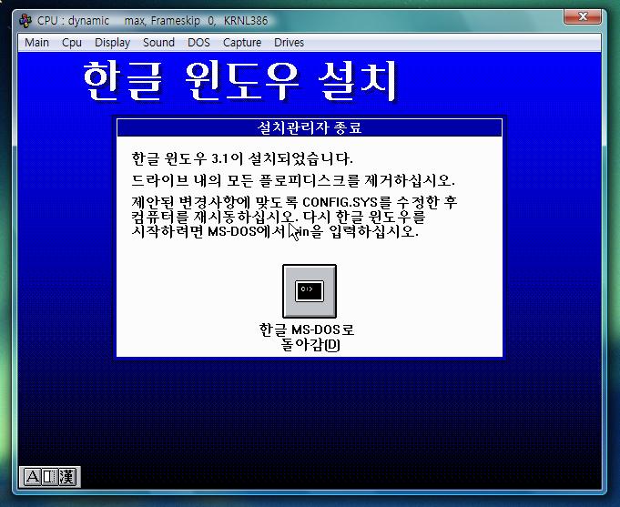 도스박스에서 Windows 3 1 한글판 설치 - 간단한 팁 및 정보